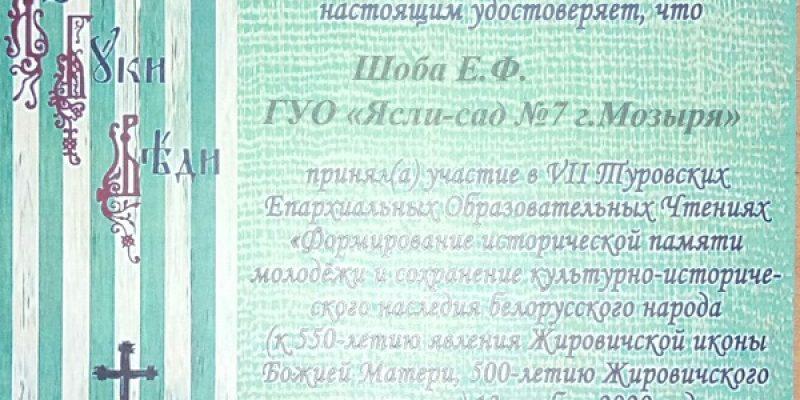 Получен сертификат