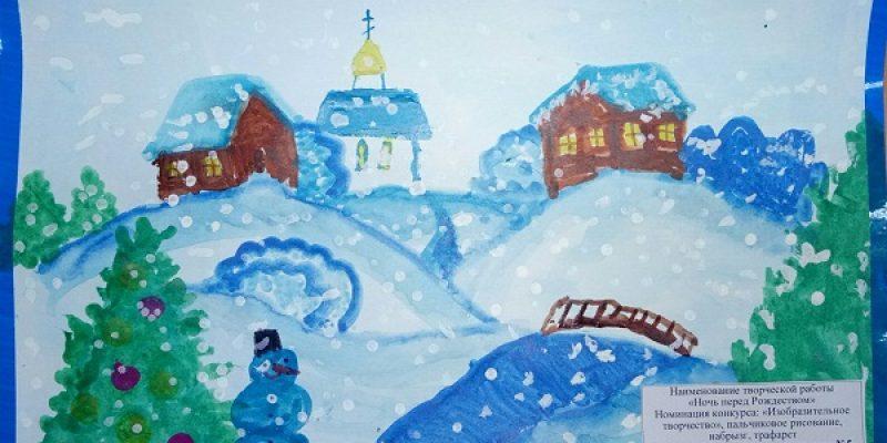 Районный конкурс творческих работ, посвященный празднику Рождество Христово