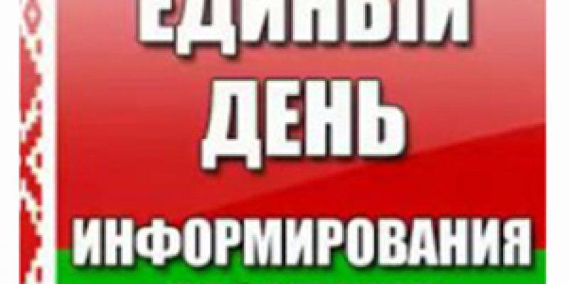 Единый день информирования. Республика Беларусь – социальное государство: сущность и основные направления государственной социальной политики