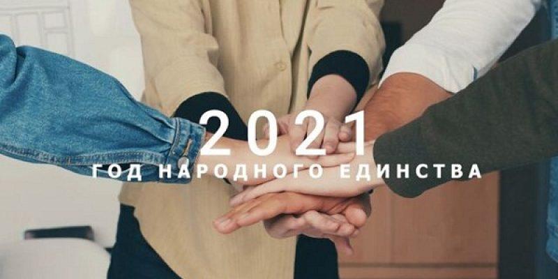 2021-й год в Беларуси объявлен Годом народного единства