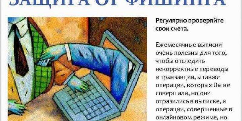 Как защититься от фишинга. Советы по безопасной работе в интернете.